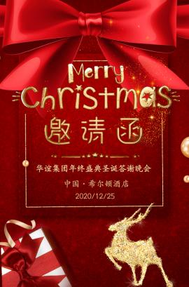 免费闪耀红金高端时尚圣诞节答谢感恩晚会邀请函