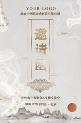 高端烫金精致古典中国风邀请函感恩节年终客户答谢会