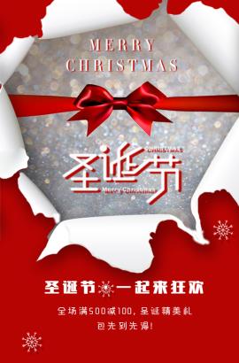 红色圣诞节狂欢促销宣传