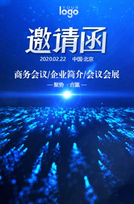 蓝色粒子企业年会商务会议展会年终盛典发布会邀请函
