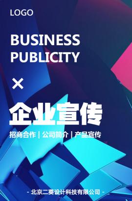 简约商务风科技企业宣传公司简介招商加盟
