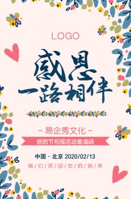 清新花朵企业感恩节祝福答谢活动邀请函