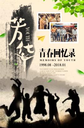 同学录同学会聚会复古风邀请函青春记录相册毕业记录