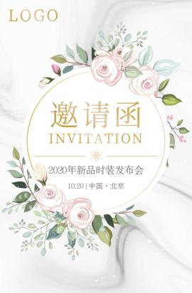 简约轻奢邀请函新品发布会邀请函答谢晚会