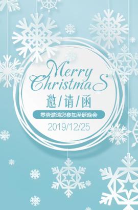 小清新高端圣诞节邀请函活动促销