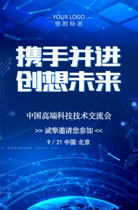 企业蓝色动感科技商务邀请函 会议 新品发布会