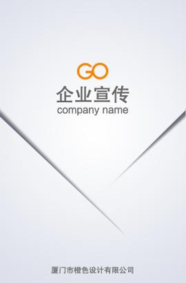 简约大气企业宣传 公司介绍 画册 公司简介 招商加盟