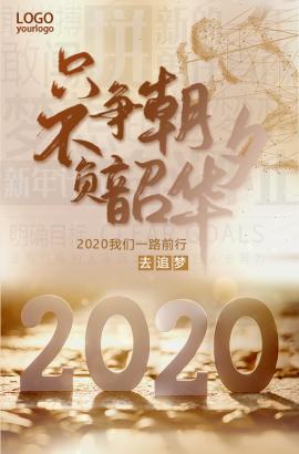 2020只争朝夕不负韶华企业励志招聘