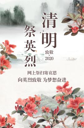 2020年清明节网上祭祀英烈致敬英雄致敬英烈云祭扫