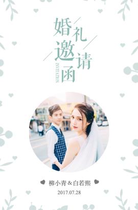 小清新唯美婚礼邀请函 结婚请贴 结婚请柬 婚庆 简约
