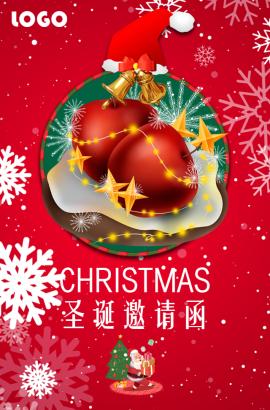 圣诞节高端商务年会年终盛典邀请函答谢会