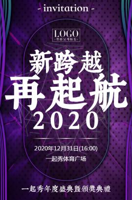 免费高端华丽蓝紫年会邀请函年终盛典年度盛典邀请函