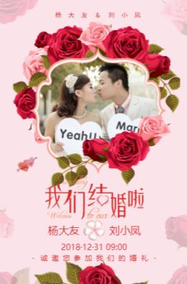清新花朵结婚请柬婚礼邀请函
