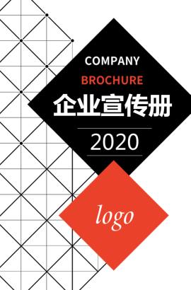 简约几何格子企业宣传手册公司简介招商合作品牌推广