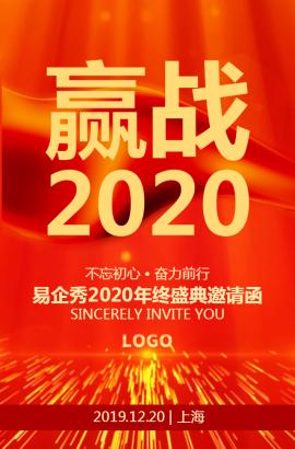 免费2020年会邀请函年终盛典邀请函招商会议邀请函