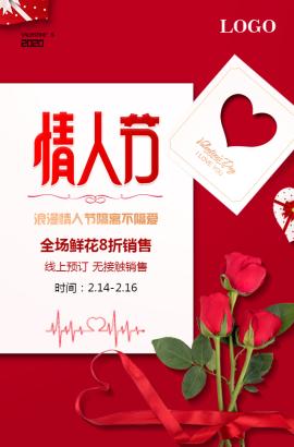 214情人节鲜花礼品促销宣传隔离不隔爱简约大气风