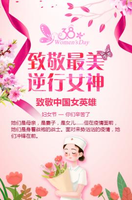 38女神节妇女节致敬女性最美逆行者医护人员节日祝福