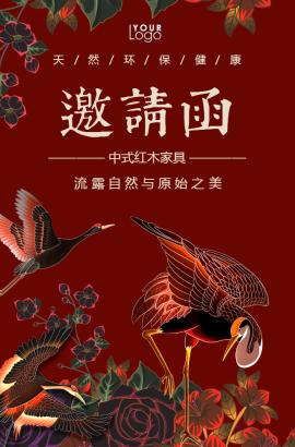 国潮风中国古典中式红木家具周年庆典促销活动邀请函