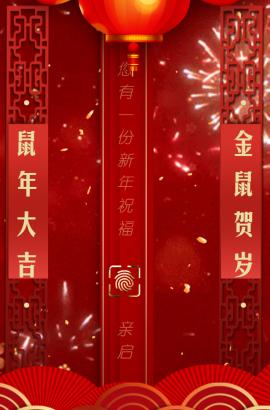 一镜到底视频语音春节新年祝福贺卡红金动态烟花
