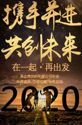 免费黑金2020年跨年晚会年终盛典答谢表彰年会邀请函
