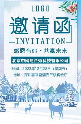 冬季唯美公司年会邀请企业年终盛典感恩答谢会邀请函