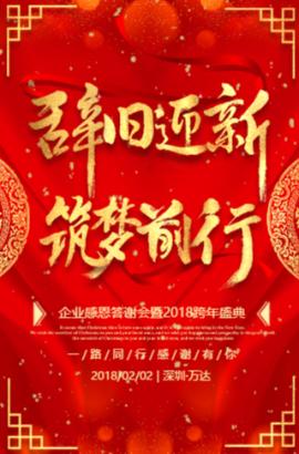 大红企业春节年会答谢会颁奖会年终邀请函