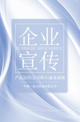 高端商务简约企业宣传品牌推广产品画册招商手册