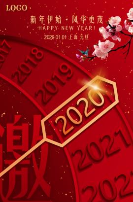 2020红金高端大气中国风商务会议邀请函发布会答谢会