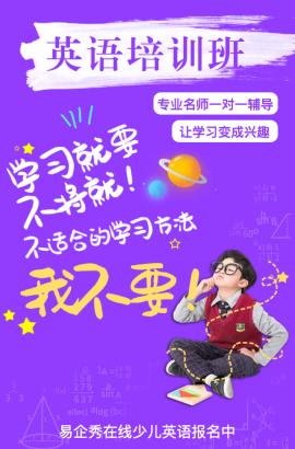 少儿英语培训班寒假暑假辅导班教育招生报名宣传