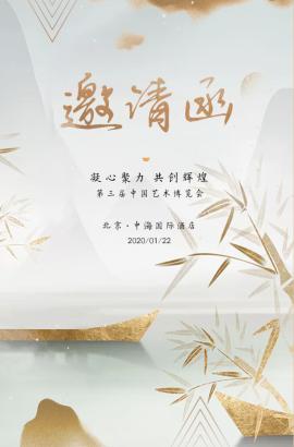 简约大气中国风会议发布邀请函
