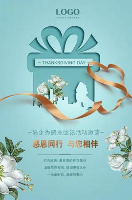 轻奢感恩节邀请函简约新品发布感恩回馈邀请