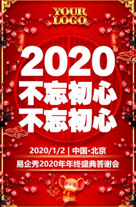 免费版中国风高端奢华红金年终年会年度盛典邀请函