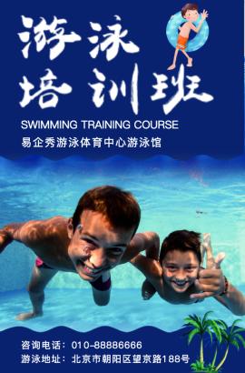 游泳培训班火热报名中游泳跳水潜泳兴趣班招生宣传