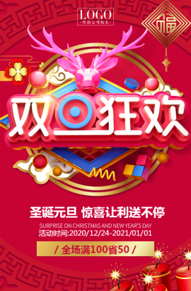 高端大红飘雪圣诞节元旦双旦狂欢商场促销活动宣传
