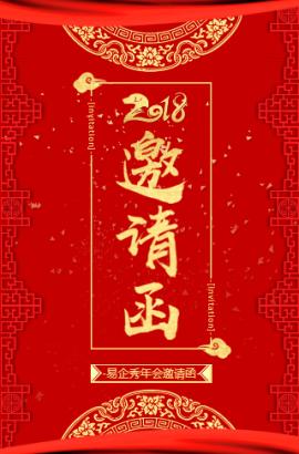 大红年会年终盛典答谢会邀请函