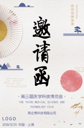 中国风论坛峰会招商商务邀请函