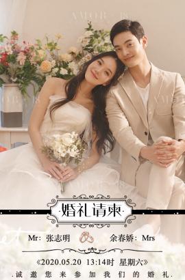 高端韩式时尚轻奢唯美欧式婚礼请柬结婚请帖邀请函
