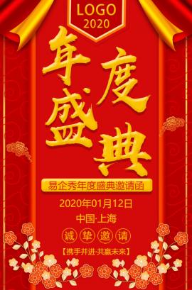 高端大红企业年终盛典会议邀请函年会盛典答谢会