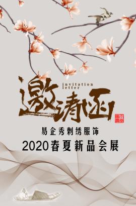 新中式风格新品发布会展邀请函