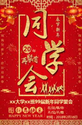 2018年春节新年同学会邀请函老同学聚会相册同学录