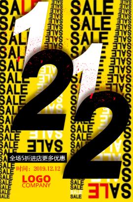 双12大促双十二促销活动宣传