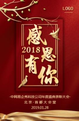 红金新年年会感恩有你年终盛典活动邀请函答谢会