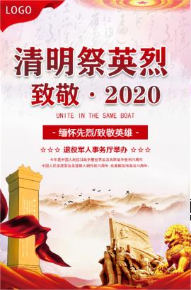 2020清明节祭奠英烈祭奠英雄致敬烈士网上祭奠