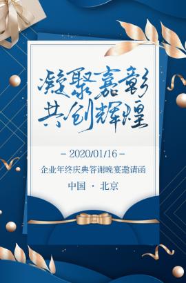 高端大气感恩节年终庆典答谢晚宴邀请函