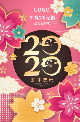 鼠年新年祝福百货促销商超促销宣传