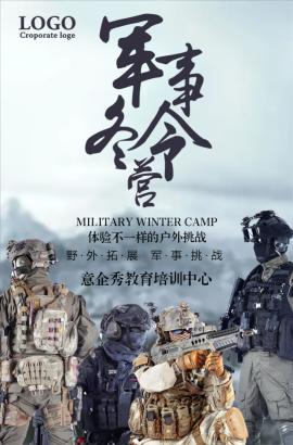 快闪军事冬令营招生寒假招生全年招生