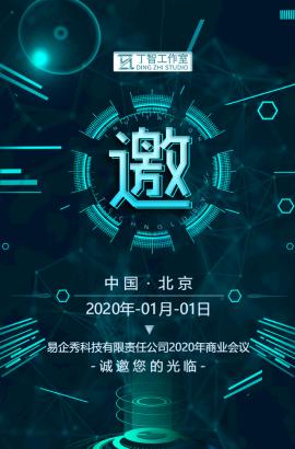 科技邀请函年终盛典新品发布会订货会开业周年庆年会