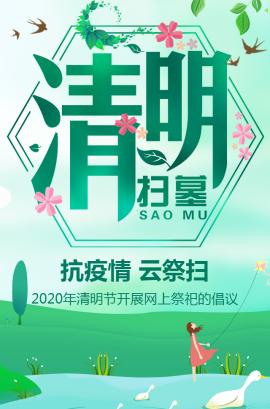 清明节网上祭扫致敬英雄
