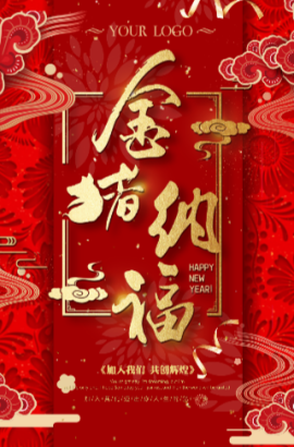 语音中国风红金企业春节祝福