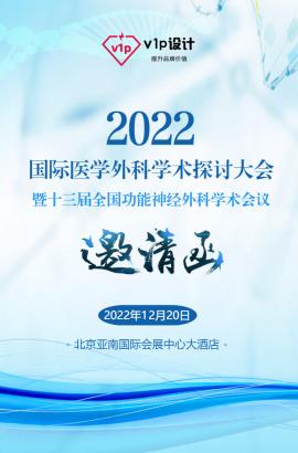 蓝色医学会议大气邀请函医疗学术研讨会